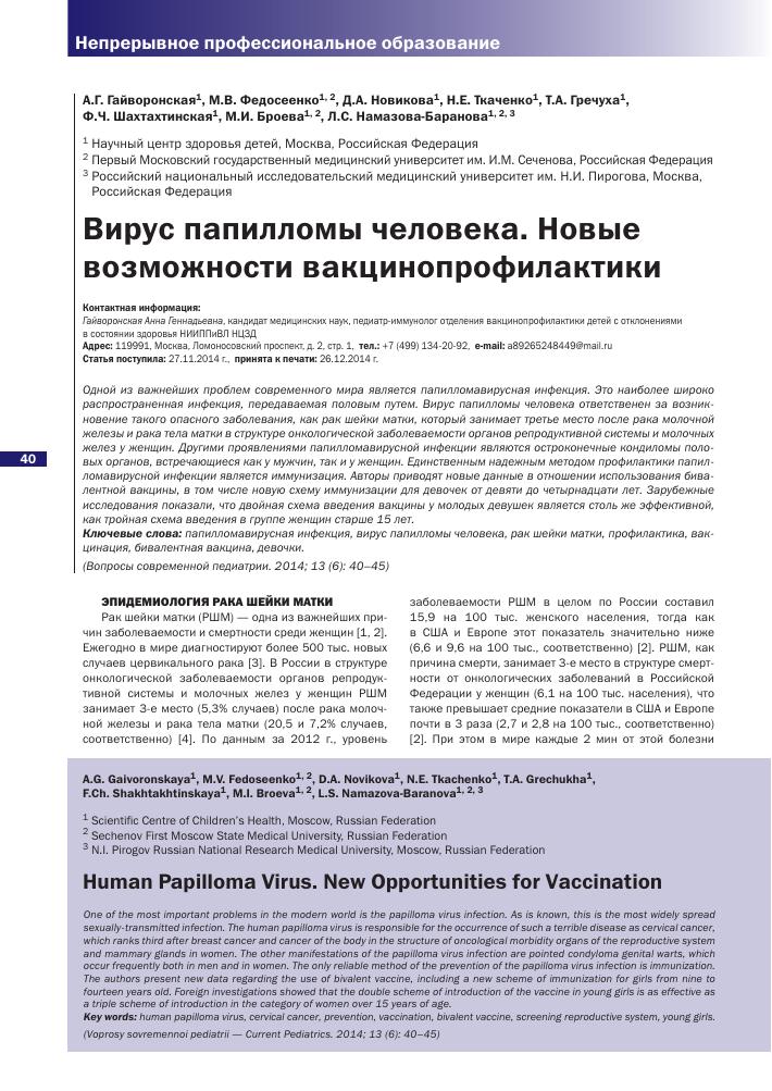 hpv vírus pap 1